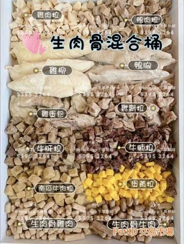 寵物冷凍脫水肉粒